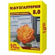 Установка бухгалтерской программы 1C:Бухгалтерия 8 Базовая версия фото