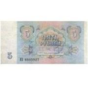 Деньги для выкупа невесты СССР 5 руб фото
