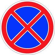 Дорожные знаки Запрещающие 3.1-3.33 фото