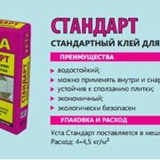 """Клей для кафеля """"УСТА Стандарт"""" фото"""