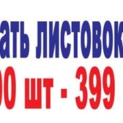 Печать листовок А-5 в Киеве, 1000 шт - 400 грн. фото