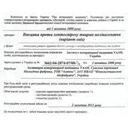Вакцина против лептоспироза животных поливалентная (bovis, suis) фото