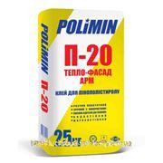 Клей для пенопласта Polimin П 20 АРМ тёплый фасад фото