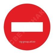 Дорожный знак Въезд запрещен Пленка А комм 700 мм фото