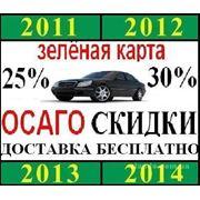 Страхование(автострахование) - Зеленая карта (Россия Европа) Харьков фото