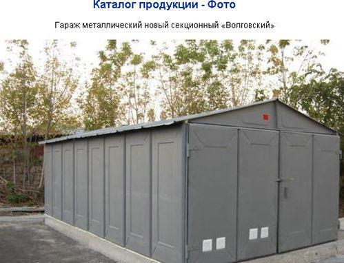 Изготовление железных гаражей в калининградской обл купить