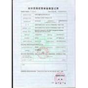 Лицензирование экспорта и импорта товаров фото