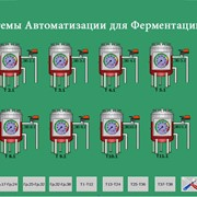 Систему автоматизированного контроля и управления температурой ферментации Вина в танках фото