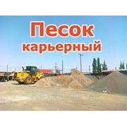 ПЕСОК КАРЬЕРНЫЙ с доставкой Украина фото
