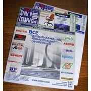 Подписка на журнал Цены и товары сегодня фото