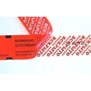 Пломбировочные индикаторные наклейки тип ПС 20х35 фото