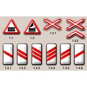 Знаки железнодорожные фото