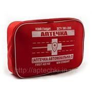 Авто аптечка для маршруток (АМА-2 основной комплект) фото