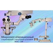 Микроскоп операционный офтальмологический МОС-ОФ с напольным штативом (штатив блок осветителей манипулятор стереомикроскоп блок педалей) для проведения микрохирургических операций в области офтальмологии на современном техническом уровне. фото