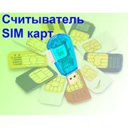 Считыватель SIM-карт с USB интерфейсом. Мобильные телефоны и аксессуары.Аксессуары для мобильных телефонов. фото