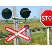 Железнодорожные знаки