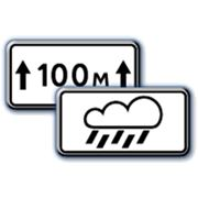 Знаки дорожные. Таблички (350*700) II типоразмера фото