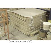 Картон электроизоляционный «ЭВ» ГОСТ 2824-86 фото