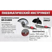 Шлифмашинка угловая пневматическая ИП-2106М. фото