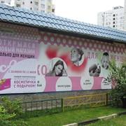 Оформление фасада, печать на баннерной ткани фото