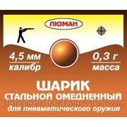 Шарики Люман 4,5 мм омедненные фото