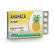Ананаса экстракт таблетки фото