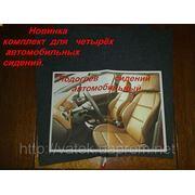 Комплект подогрева четырех автомобильных сидений за 690 гр Донецк. фото