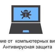 Лечение от компьютерных вирусов, чистка от мусора фото