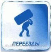 Грузчики Донецк фото