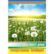 Листівка подвійна: Від усієї душі привітання прийми! №4