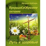 ПриродоCоOбразное питание. Путь к здоровью. Кобзарь Н. Б. 2012год. фото