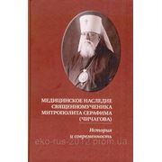 Медицинское наследие Священномученика Митрополита Серафима (Чичагова). фото