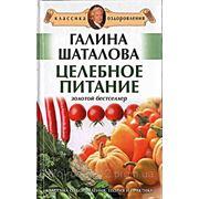 Целебное питание. Шаталова Г. С. 2010 год. фото