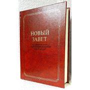 №34 Новый завет на греческом языке с подстрочным переводом на рус. язык