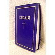 №6 Біблія, 16х24 см., синя з рамкою