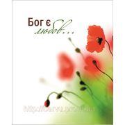 Міні-листівка: Бог є любов... № 156