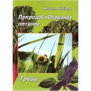 Природосообразное питание. Травы. Кобзарь Н. Б. 2011год. фото
