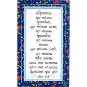 Картка Филип'ян 4:8