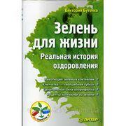 Зелень для жизни. Виктория Бутенко. фото