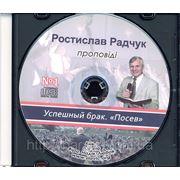 Проповіді Ростислава Радчука. Диск-1. МР3.