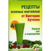 Рецепты зеленых коктейлей от Виктории Бутенко. фото