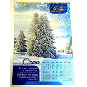 Календар «Господь - опора моя» — 2013 (укр. )