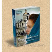 ВОЦЕРКОВЛЕНИЕ. Для начинающих церковную жизнь. (Новое, дополненное издание) (Протоиерей Александр Торик)