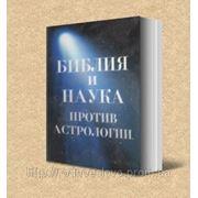 БИБЛИЯ И НАУКА ПРОТИВ АСТРОЛОГИИ (Владимир Губанов)