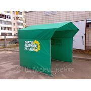 Производство пошив палатки торговые, палатки агитационные, палатки рекламные, палатки партийные. фото