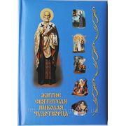 Житие святителя Николая Чудотворца.(маленький формат)