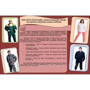 ООО «КСО» КиївСпецОдяг –пошив спецодежды, одежды для охранных структур, охоты и медицины