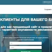 Продающие сайты с гарантией фото