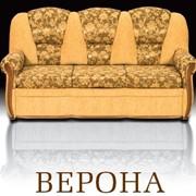 Диван-кровать «Верона» + 2 кресла фото