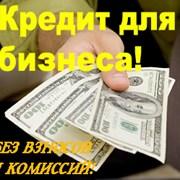 Кредит и Инвестиции фото